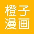 橙子漫画最新版