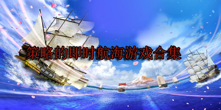 策略的即时航海游戏合集