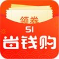 51省钱购安卓最新版