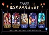 王者荣耀10月28号皮肤返场名单