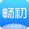 畅初小说v1.1.1无广告破解版