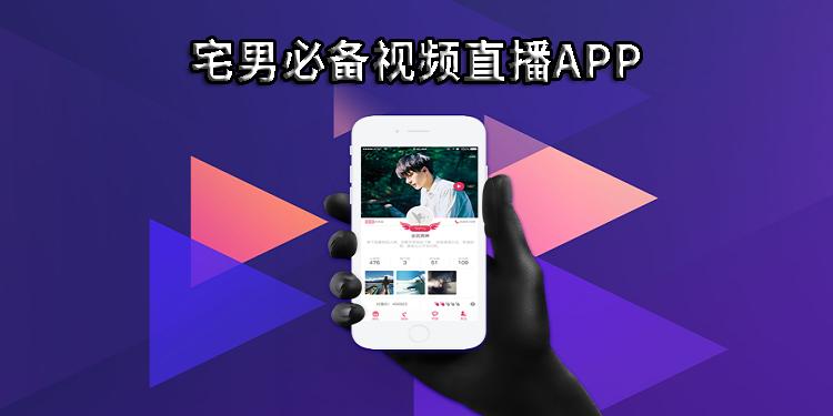 宅男必备视频直播app大全