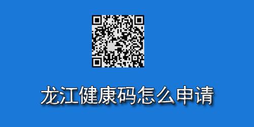 龙江健康码怎么申请