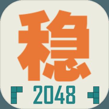 不稳定的2048去广告