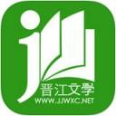晋江小说阅读手机版