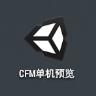 CFM单机预览版