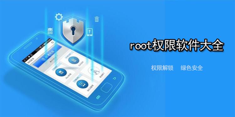 root权限软件大全