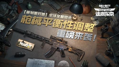 《使命召唤手游》5月21日武器平衡性同步调整介绍