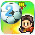 冠军足球物语2中文版