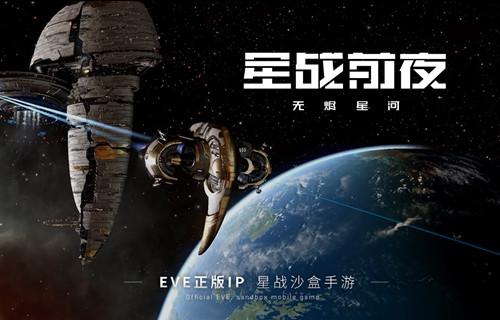 《EVE星战前夜:无烬星河》入门三部曲