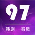 97剧迷网app