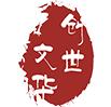 创世中文网手机版