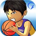 街头篮球联盟最新版