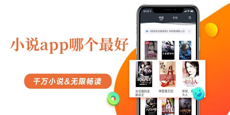 小说app哪个最好