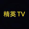 精英tv直播软件