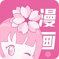 樱花漫画手机版