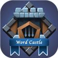 单词城堡最新版