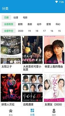 嘀哩日剧中文破解版v1.0.4