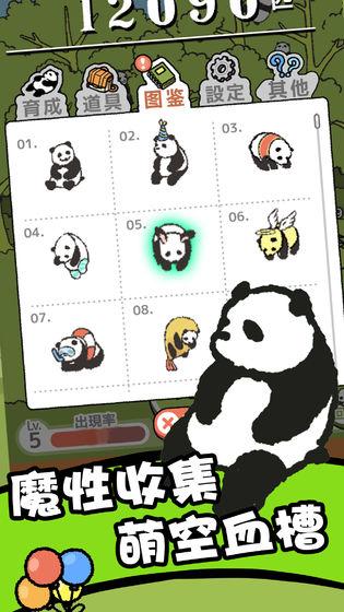 熊猫森林最新版