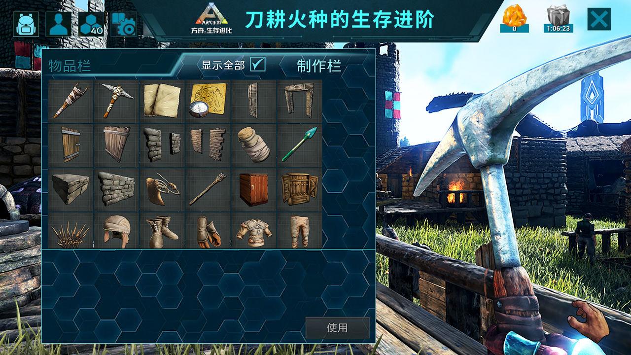 方舟生存进化中文版