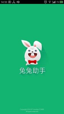 兔兔助手最新版