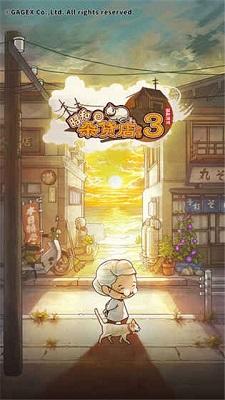 昭和杂货店物语3无限金币版