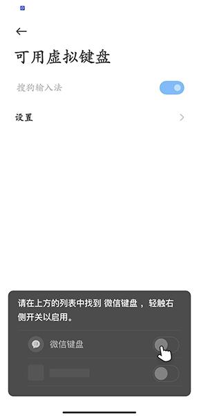 微信键盘内测申请方法