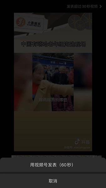 微信新版本30秒视频怎么发