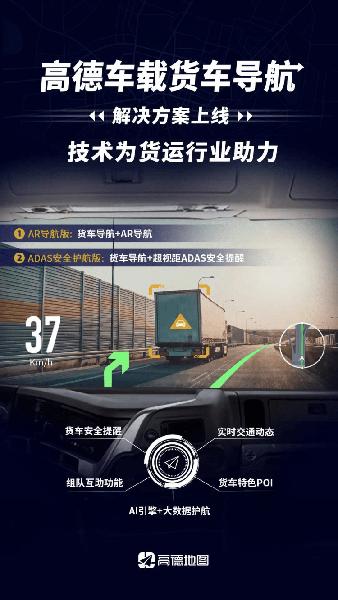 高德车载货车导航正式上线