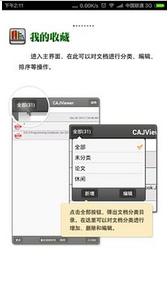 cajviewer阅读器手机版