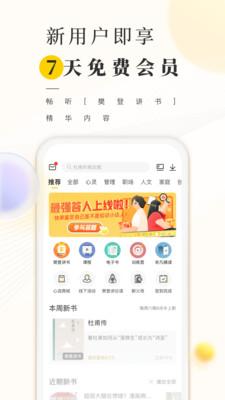 樊登读书最新版