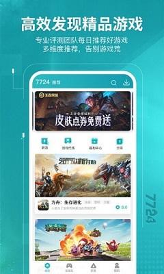 7724游戏盒最新版