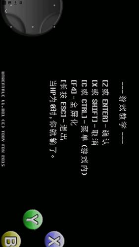 虚拟游戏键盘中文版