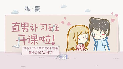 """极光计划""""拣爱""""手游5月20日首发"""