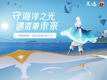 《光·遇》X蓝丝带海洋保护协会守护蔚蓝之光即将开启