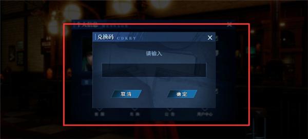 鬼泣巅峰之战兑换码大全