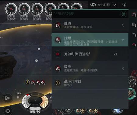 《EVE星战前夜:无烬星河》电子战小船处理攻略