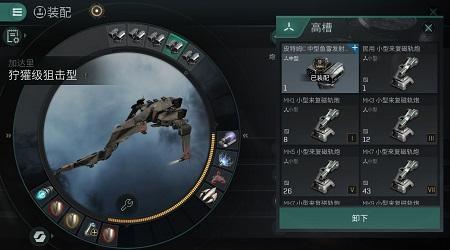 《EVE星战前夜:无烬星河》怎样抓刷怪船