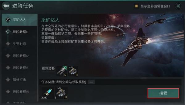《EVE星战前夜:无烬星河》采矿攻略