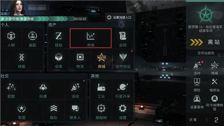 《EVE星战前夜:无烬星河》怎么打造驱逐舰