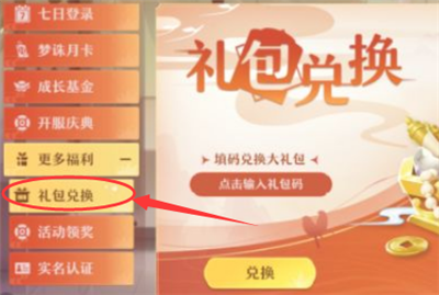 梦幻新诛仙最新礼包码分享