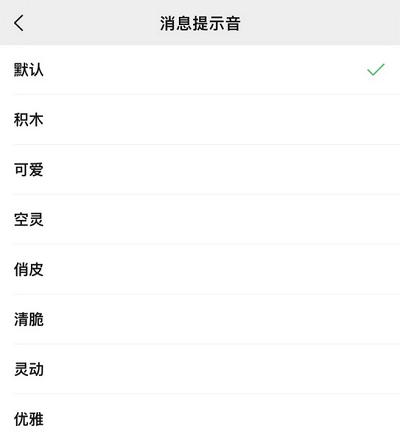 微信8.0.8更新了什么