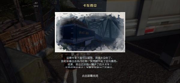 黎明觉醒卡车雨伞藏宝图位置
