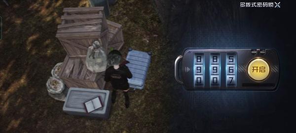 黎明觉醒靶场的宝藏藏宝图在哪里