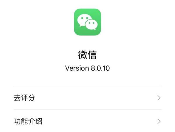 微信8.0.10新版本介绍