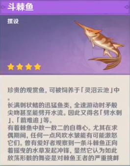 原神观赏鱼怎么钓