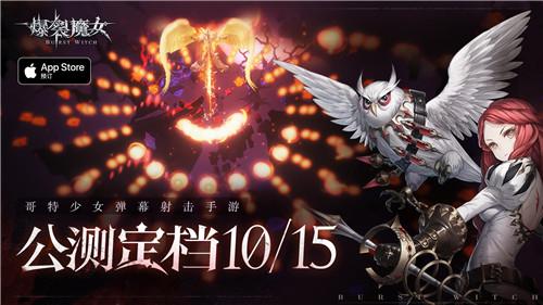 《爆裂魔女》10月15日全平台公测