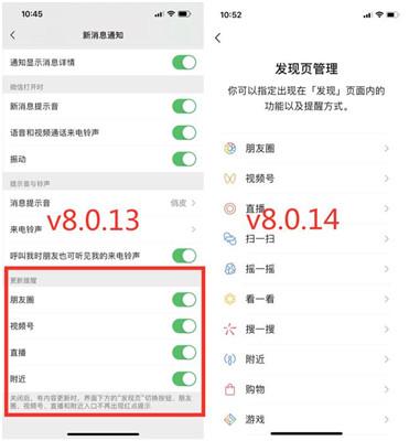 IOS微信大更新,全新折叠群聊上线