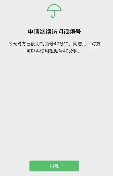 微信ios版8.0.15更新「关怀模式」