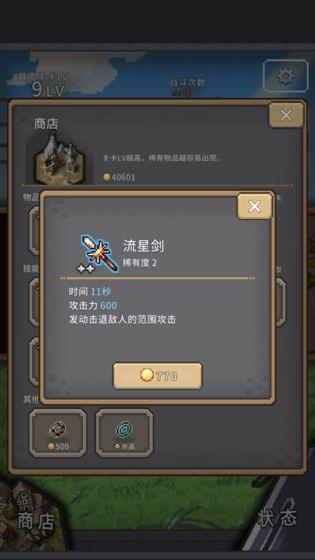 红莲之剑破解版